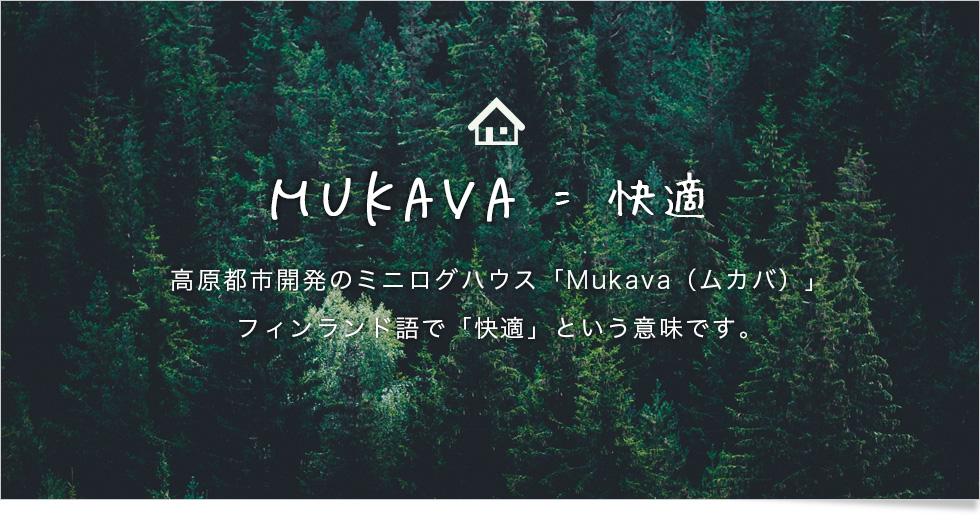 北欧ミニログハウス Mukava